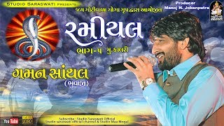 GAMAN SANTHAL | Ramiyal 5 | રમિયલ ભાગ ૫ | FULL HD VIDEO | Produce STUDIO SARASWATI