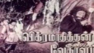 Vikramathithan Kanda Vedhalam Tamil Full Movie