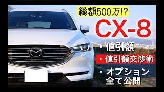 【総額500万!?】CX-8の値引額・値引き交渉術・オプション全て公開。 即決で購入!?