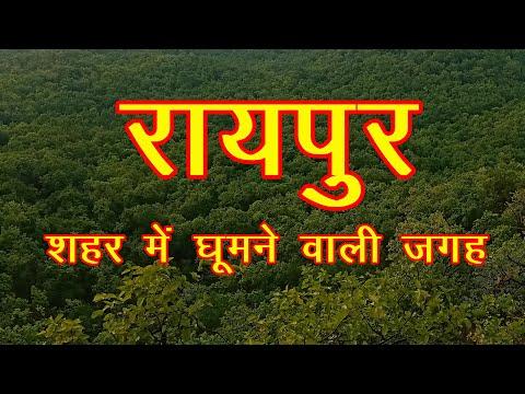 Best Place to Visit in Raipur / रायपुर शहर प्रमुख पर्यटन स्थल