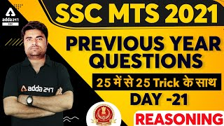 SSC MTS 2021 | SSC MTS Reasoning Tricks | MTS Previous Year Questions | Day #22