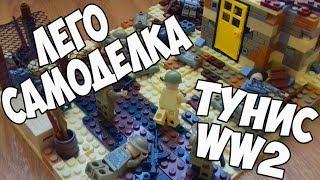 Лего самоделка по Второй Мировой Войне | Lego MOC WW2
