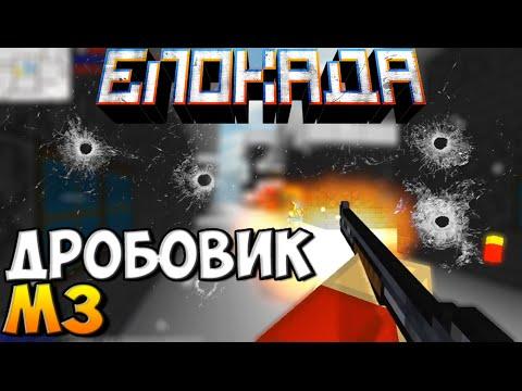 """Обзор оружия #3 """"М3"""" [Блокада (3D FPS Online)]"""