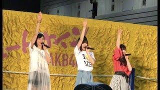 20170610 AKB48 47thシングル『シュートサイン』劇場盤発売記念 大握手...