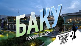 Баку, будущий Дубай?