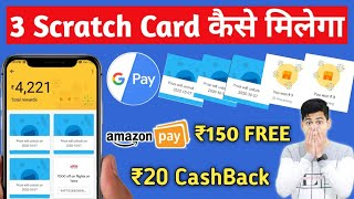 Google Pay Tez Shots Offer 3 Scratch Card कैसे मिलेगा | Amazon Prime Free, Amazon Dream11 Offer