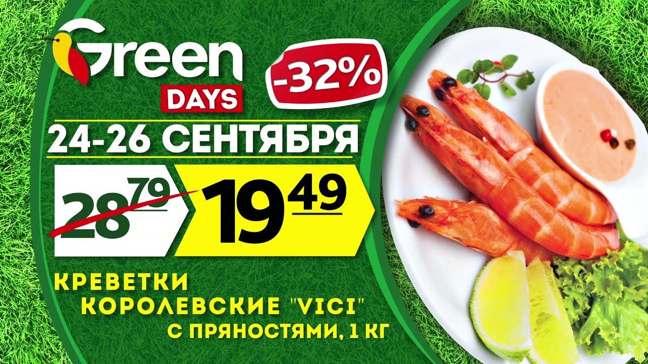Download GREEN DAYS 24-26 SEPT KREVETKI / OKUN