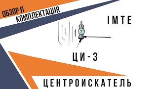 Центроискатель индикаторный ЦО-2 ЦИ-3 для расточного станка | Обзор | Как пользоваться