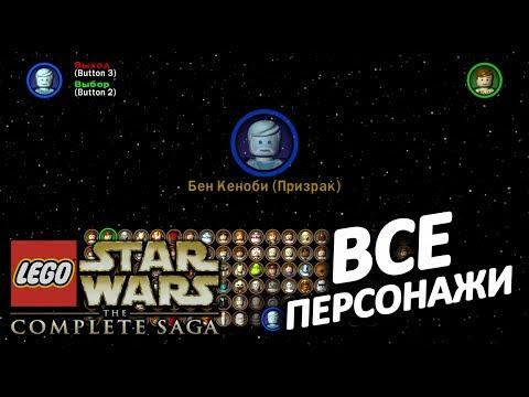LEGO Star Wars: The Complete Saga - ОБЗОР ИГРЫ