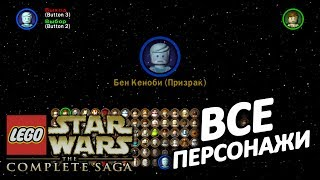 LEGO Star Wars: The Complete Saga - ОБЗОР ИГРЫ