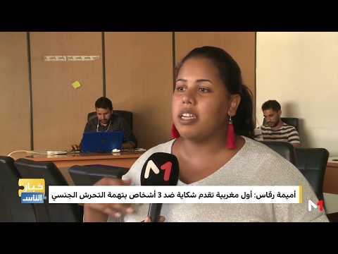 أميمة رقاس .. أول مغربية تقدم شكاية ضد 3 أشخاص بتهمة التحرش الجنسي thumbnail