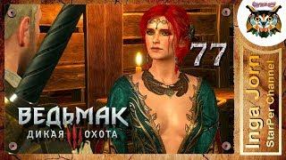 Прохождение Ведьмак 3: Дикая Охота (The Witcher 3: Wild Hunt) #77 УРОКИ ФЕХТОВАНИЯ