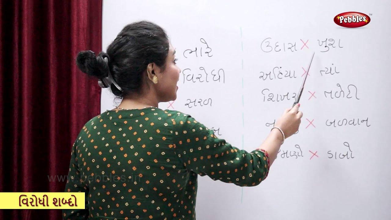 Learn Opposite Words in Gujarati   વિરોધી શબ્દો   Gujarati Opposite Words    Gujarati Grammar