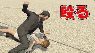 【GTA5】馬乗りになって顔面を殴り続ける!