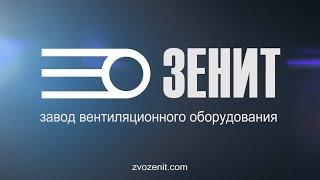 завод вентиляционного оборудования ЗЕНИТ | presentation from TS Studio | prazdnikvam.com
