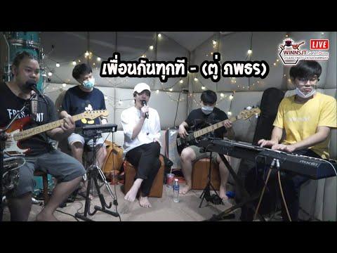 เพื่อนกันทุกที - ตู่ ภพธร Feat. อุ๋ย Buddha Bless ( Cover ) Live From Home#2