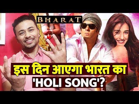 BHARAT फिल्म का Salman और Disha Patani का HOLI SONG आयेगा इस दिन ?