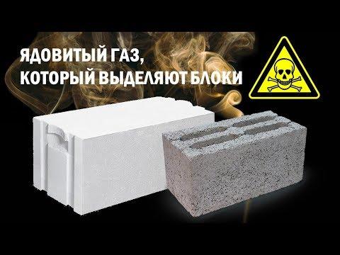 Ядовитые газы, которые выделяют блоки. Керамзитобетонные блоки, газобетон плюсы и минусы