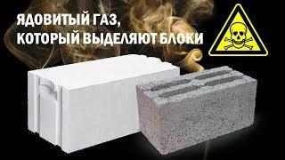 видео Достоинства коттеджа из керамзитобетонных блоков.
