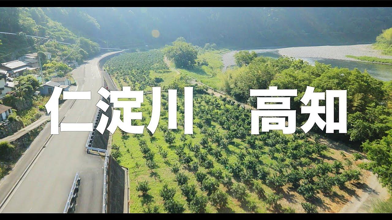 【空の旅#126】「仁淀の集落には必ずミカン畑があるよ!」 空撮・たごてるよし 仁淀川_Kochi aerial