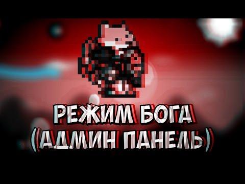 Terraria 1308 2011 PC Русский , Лицензия скачать