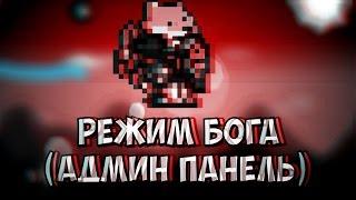 Баги Terraria. #2. Android/ios (РЕЖИМ БОГА) - НЕ РАБОТАЕТ(Фан группа - https://vk.com/club76983039 (там проходит конкурс на лучшую постройку). Скачать vshare http://youtu.be/O-Bo69wzY7Q., 2014-10-20T12:36:17.000Z)