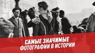 Самые значимые фотографии в истории — Шоу Картаева и Махарадзе
