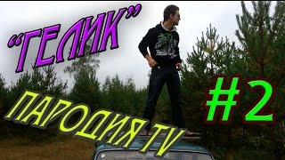"""Пародия TV - 2 эпизод """"Гелик"""""""