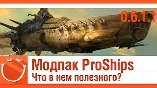 World of warships - Модпак ProShips. Что в нем полезного? [0.6.1.1]