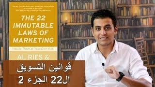 El Zatoona - 10  - الموسم الثاني -  زود مبيعاتك - ملخص كتاب قوانين التسويق الاساسية - ج 2
