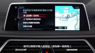 BMW 7 Series - Navigation System: Enter Destination