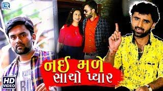 Nai Male Sacho Pyar - Nitin Barot   BEWAFA SONG   નઈ મળે સાચો પ્યાર   Full HD Video