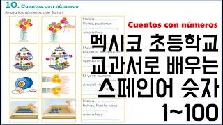 멕시코 초등학교 1학년 수학교과서로 수학문제 풀어보기 …