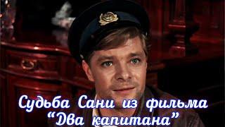 Как сложилась судьба актера Александра Михайлова?