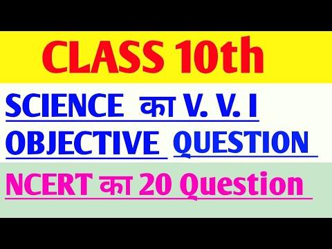 Bihar board science objective Question ।। मैंट्रिक परीक्षा का जबरदस्त गेसिगं प्रशन।।#pai classes