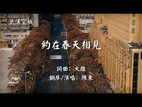 武汉之歌《约在春天相见》:善良是最后的期盼