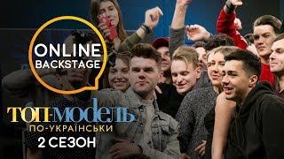 Смотри онлайн-трансляцию с бэкстейджа кастингов «Топ-модель по-украински» 2 сезон