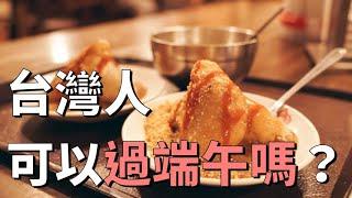 台灣人能不能吃粽子過端午?