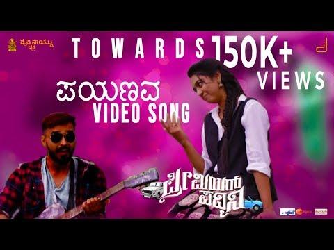 Premier Padmini | Payanava Song HD Video Song | Vivek Simha, Hitha Chandrashekar | Sanjith Hegde
