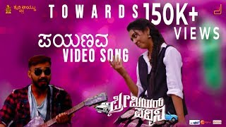 Premier Padmini | Payanava Song HD Video Song | Vivek Simha, Hitha Chandrashekar | Sanjith Hegde