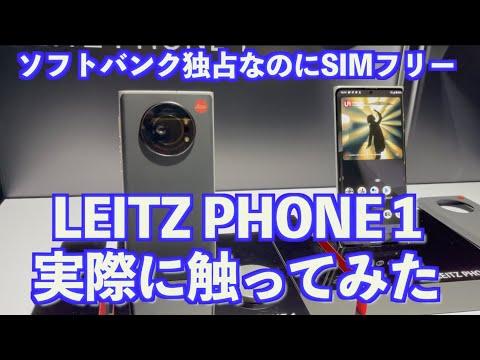 LEITZ PHONE 1、実際に触ってみた Leitz Phone 1 First Impresson