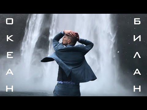 Смотреть клип Дима Билан - Океан