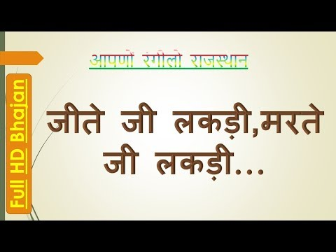 जीते भी लकड़ी मरते भी लकड़ी (VIDEO) : Jite Bhi Lakdi Marte Bhi Lakdi