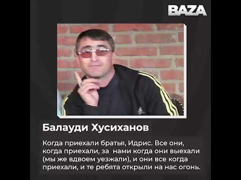 Балауди Хусиханов о перестрелке на Дону
