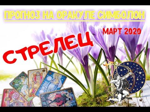 СТРЕЛЕЦ ♐ Таро-прогноз МАРТ 2020 (оракул Симболон)