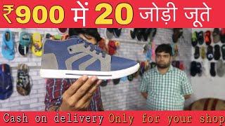 ₹47 की ख़रीदे ₹299 की बेचे | WHOLESALE KIDS, MENS & LADIES WEAR CHINESE FOOTWEAR FOR SHOP | DELHI
