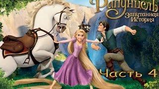 Рапунцель (часть 4 - Погоня на лошадях)(Прохождение игры Рапунцель запутанная история. http://www.youtube.com/channel/UC6JqtW8Xg3Ly96z8idncFGg Коза Геймз ..., 2015-04-27T22:22:48.000Z)