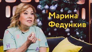 Марина Федункив: обиды Бузовой, теплые трусы и подарок от Баскова