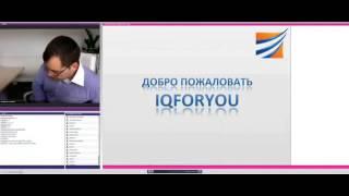 Первое обучение от главного програмиста компании IQFORYOU