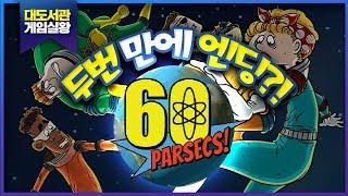 대도서관] 60파섹! 2회차만에 엔딩각?! (60 Parsecs)